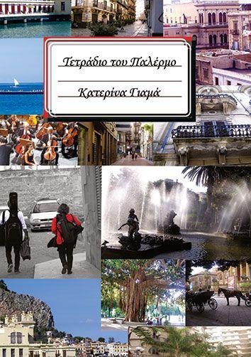 Το «Τετράδιο του Παλέρμο» στην Αθήνα http://pelogotechnon.gr/to-tetradio-tou-palermo-stin-athina/