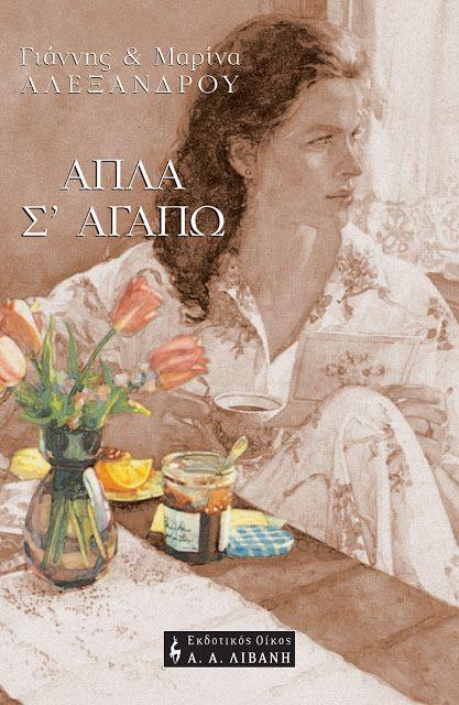 Γιάννης και Μαρίνα Αλεξάνδρου: Απλά σ'αγαπώ