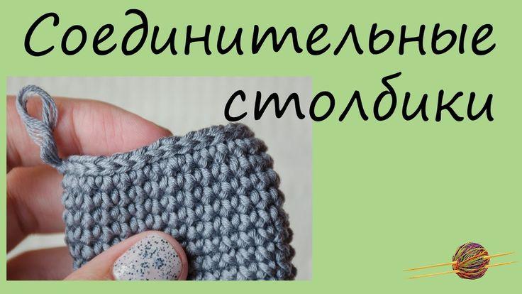 Как вязать соединительные столбики. Где их применять. Вязание крючком для начинающих. knitting channel,crochet channel,вязание для начинающих,уроки вязания,мастер-классы по вязанию,начни вязать,уроки вязания для начинающих,вязание крючком,вязание крючком для начинающих,как вязать крючком,вяжем крючком,азы вязания крючком,соединительный столбик,как вязать соединительный столбик,соединительные столбики крючком,вязание по кругу крючком