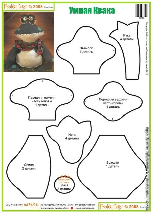 Выкройки лягушек, бегемотиков....и др. в Pretty Toys №5. Обсуждение на LiveInternet - Российский Сервис Онлайн-Дневников