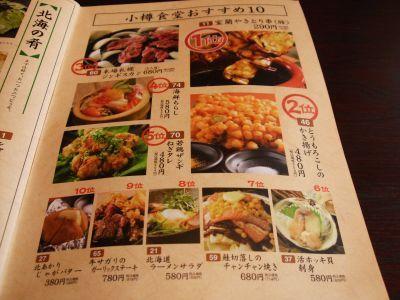 小樽食堂 メニュー - Google 検索