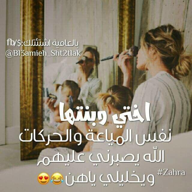 اختي وبنتها Drone Shopping Fashion Factorydirect Arabic Quotes World Of Fashion Samar