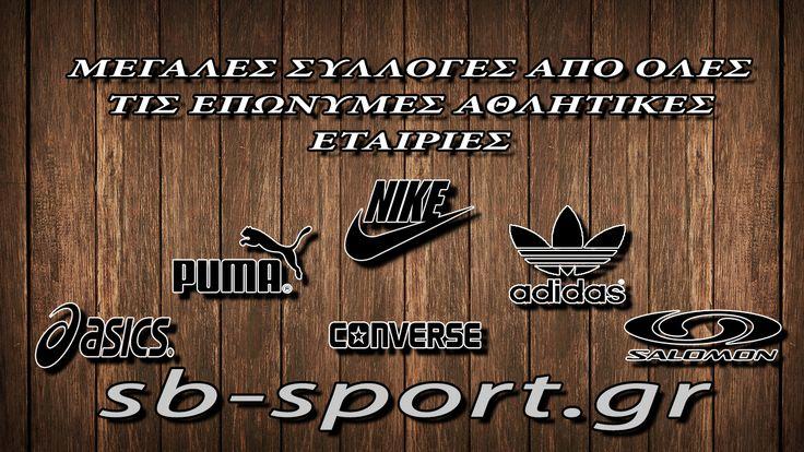 Sb-Sport  Κατάστημα Αθλητικών Ειδών. http://www.sb-sport.gr/