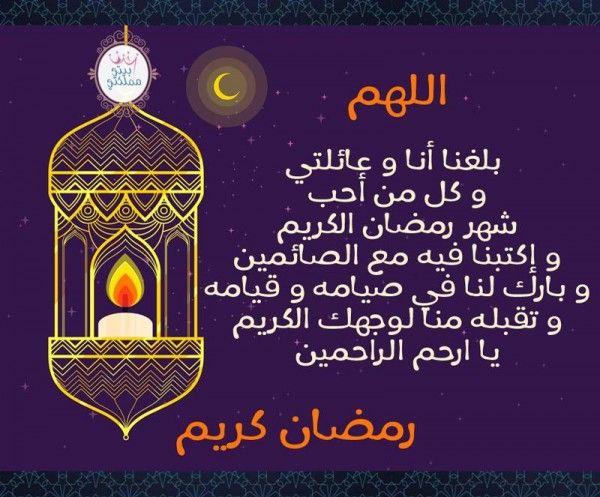 اللهم بلغنا رمضان Poster Movies Movie Posters