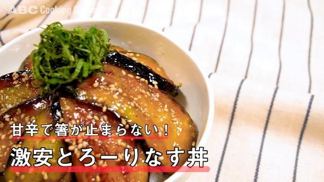 甘辛で箸が止まらない!激安とろーりなす丼