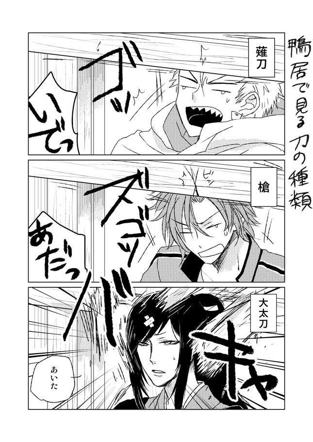 """つくたろ on Twitter: """"刀剣乱舞の大きい子 http://t.co/ZnQk79Ifvd"""""""