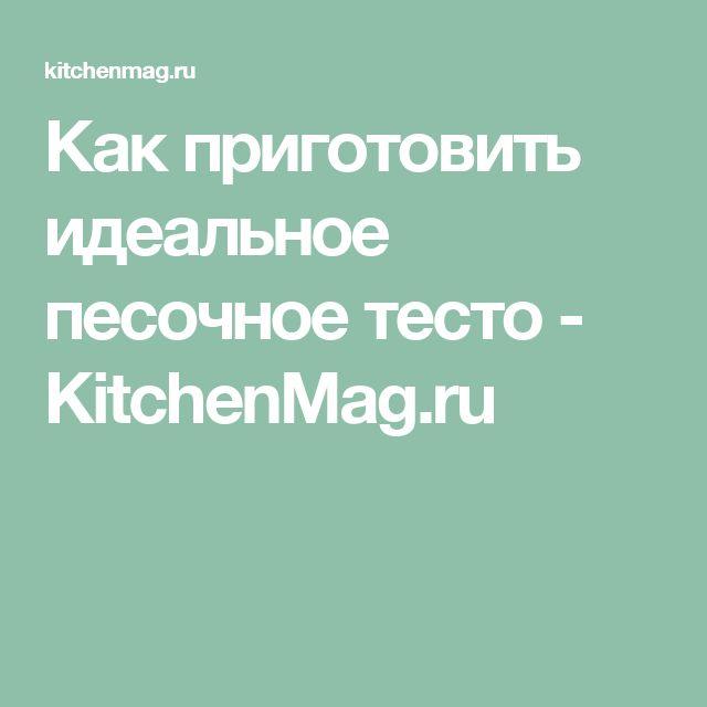 Как приготовить идеальное песочное тесто - KitchenMag.ru