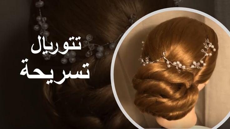 تسريحات شعر بنات 2018 أحدث تسريحات للشعر الطويل تسريحات للشعر القصير ج31 اجمل قصات الشعر Youtube Hair Styles Hair Makeup Hair