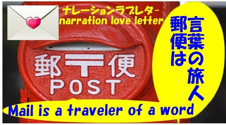 「ナレーションラブレタ-」いちばん伝えたい事シリ-ズ⑧narration love letter that I want to tell you...