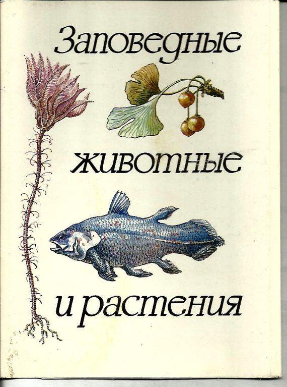 Preservation animals plants -Postcards set of 14 - Vintage Russian Soviet