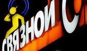 """"""".......Связной банк с середины февраля 2015 года закроет все отделения. Такую модель банк «Тинькофф» (ранее ТКС-банк) использует с 2005 года. Связной банк к 15 февраля 2015 года закроет все свои отделения........."""" http://www.hr-bp.ru/svyaznoj-bank-bez-otdelenij.html"""