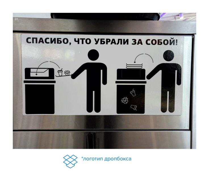 Спасибо, что выкинули за собой свой дропбокс · Москва, Авиапарк, Июль 2017