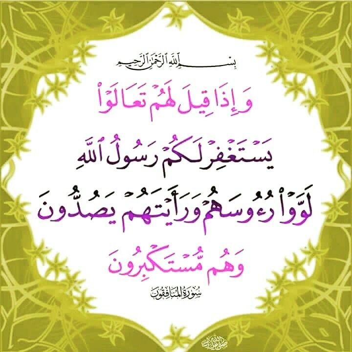 ٢٠ اللهم لا إله إلا أنت لك الكبرياء في السماوات والأرض وأنت العزيز الحكيم المتكبر سبحانك وبحمدك جل جلالك وعظم ذمك للمنافقين الم Holy Quran Quran Sharif Quran