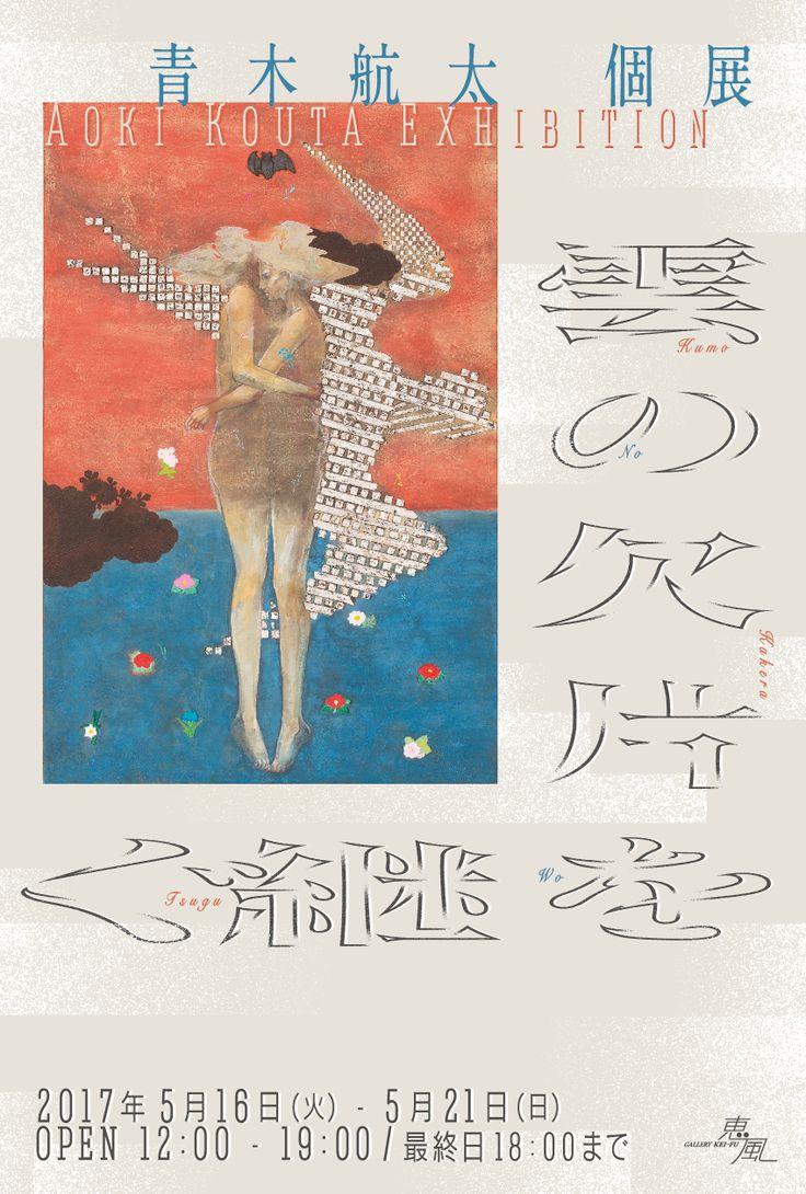 Poster design exhibition - Aoki Kouta Exhibition Tomoya Wakasugi