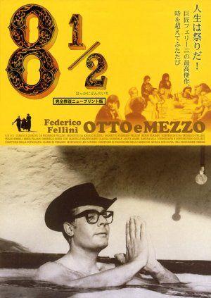 8½ (1963) Japan
