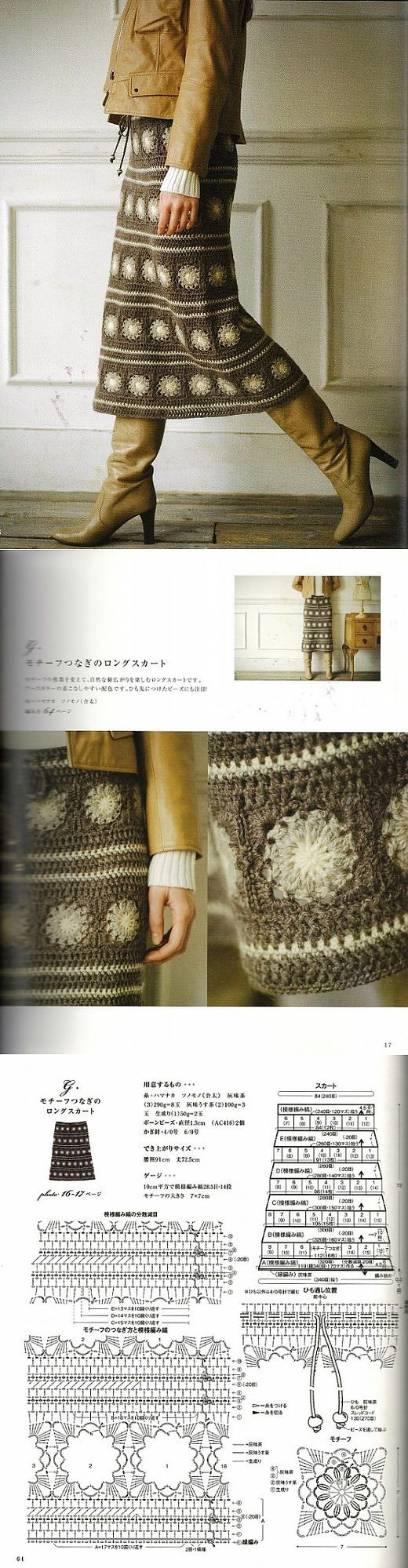 Зимняя юбка из мотивов.