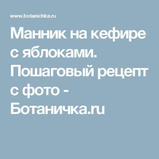 Манник на кефире с яблоками. Пошаговый рецепт с фото - Ботаничка.ru