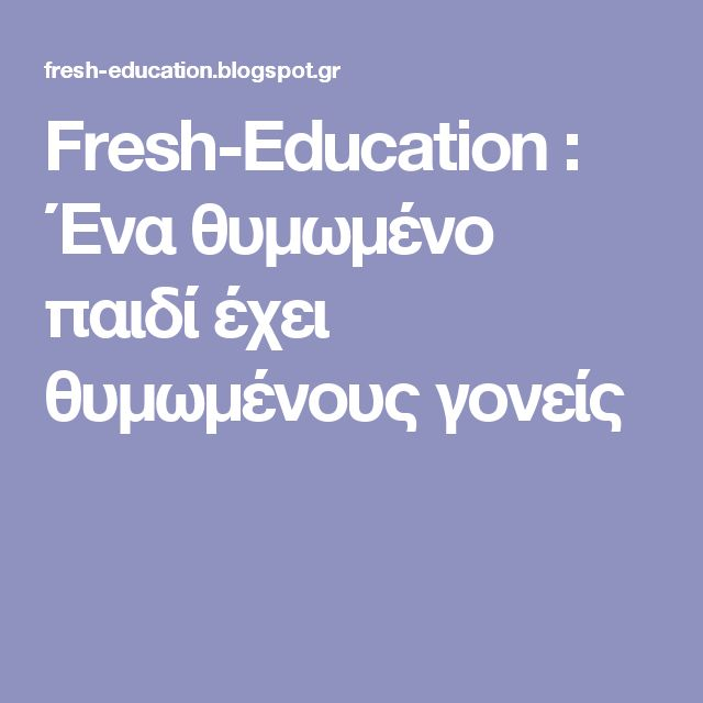 Fresh-Education : Ένα θυμωμένο παιδί έχει θυμωμένους γονείς