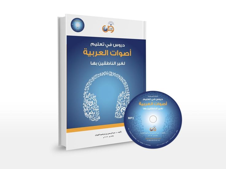 Phonetics book is specialized in teaching sounds of Arabic language to non-native speakers and training to utter them. It benefits both students and teachers and is supported with an audio CD.