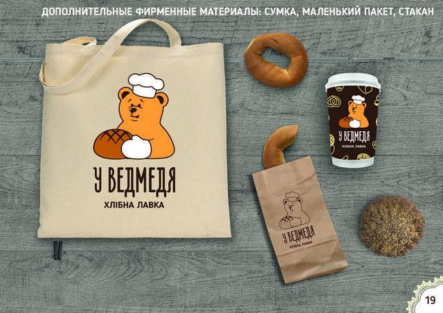 """Baker's shop branding by Svetlana Gulay, """"Garphic design"""" course student in European Design School, Kiev, Ukraine. Разработка фирменного стиля для булочной, автор - Светлана Гулай, выпускница курса """"Графический дизайн - Интенсив"""" в Европейской Школе Дизайна. #graphicdesign #branding #bear #sweet"""