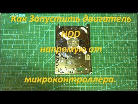 Hdd,  как запустить жесткий диск напрямую от avr