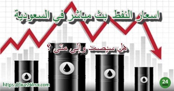 اسعار النفط بث مباشر في السعودية هل سيصمد وإلى متى Trading