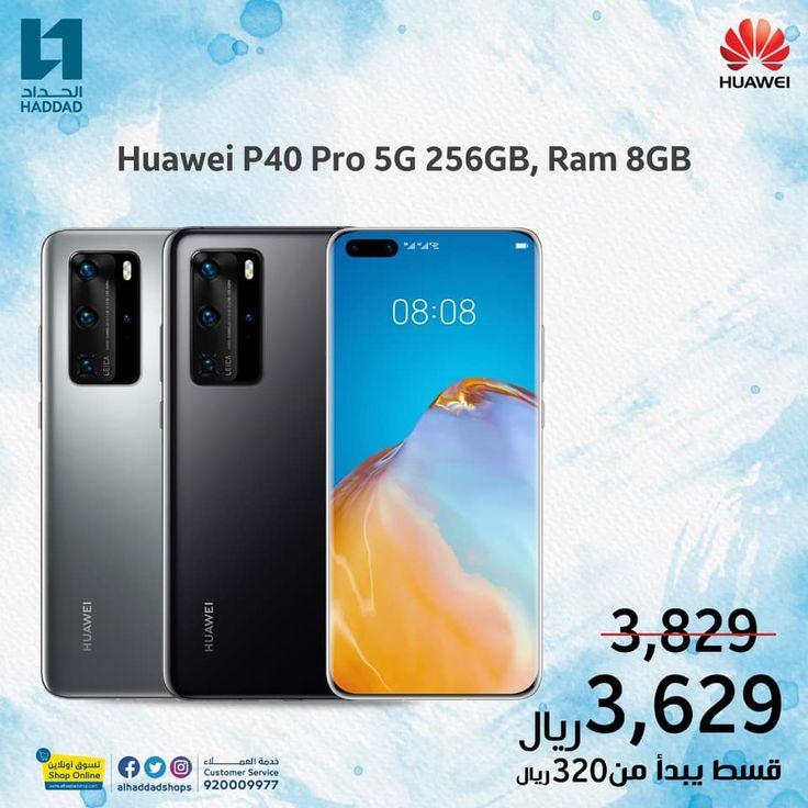 عروض الحداد تليكوم علي اسعار جوالات هواوي الخميس 23 7 2020 عروض اليوم Samsung Galaxy Phone Galaxy Phone Huawei