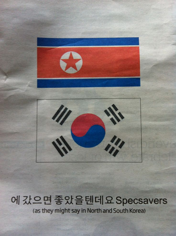 """Two days after the Olympic """"Korean flag scandal"""" a chain of British opticians capitalised on it with this newspaper advertisement.  'Specsavers' should be at the beginning and not the end of the sentence. Presumably the advertisers wanted the Korean to look like the equivalent English sentence (an advertising slogan which is well-known in the UK): """"They should have gone to Specsavers""""."""