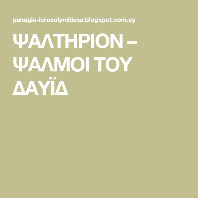 ΨΑΛΤΗΡΙΟΝ – ΨΑΛΜΟΙ ΤΟΥ ΔΑΥΪΔ