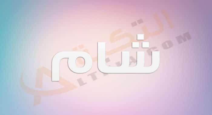 معنى اسم شام وصفات شخصيته هو من الأسماء العربية المناسبة للإناث والذكور لكنه يوجد بكثرة في الإناث ويستخدم في دول الخليج العربي وسوريا والأردن يظهر يوميا أسم