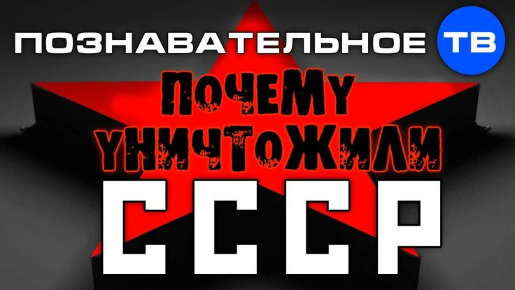 Почему уничтожили СССР? (Познавательное ТВ, Николай Стариков)