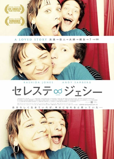 映画『セレステ∞ジェシー』   CELESTE AND JESSE FOREVER  (C) C  J Forever, LLC.All rights reserved.