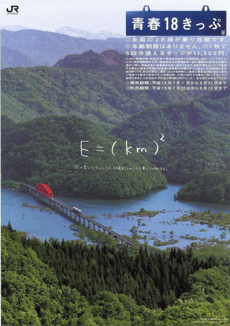 ☆2003年夏バージョン☆  E=(km)2 旅の楽しさ(Enjoy)は、距離(km)の2乗に比例する。 撮影:東・北上線 ゆだ錦秋湖~ほっとゆだ