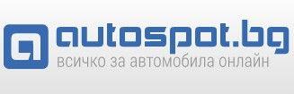Autospot.bg e онлайн магазин с основна цел да улесни продажбата на авточасти и аксесоари в България. През 2012 година се зароди идеята за развиване на интернет сферата в техния бизнес и след много работа и развиване на идеи 2013 година успешно пренесоха знанията, опита и продуктовия потенциал в модерна и удобна онлайн платформа.