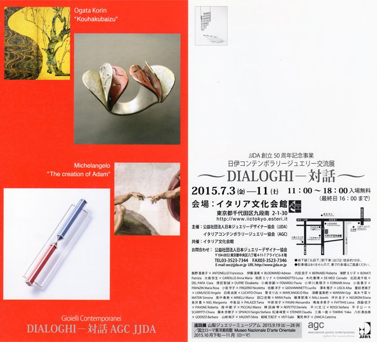 """Dialoghi Italy-Japan"" Exhibition  /  03 -11 Jul 2015 Institute of Italian Culture in Tokyo -"