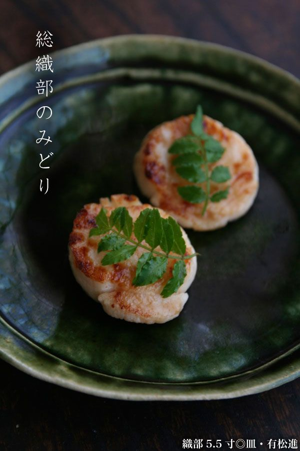 木の芽の香りも春を誘います!:織部5.5寸◎皿・有松進:和食器の愉しみ 工芸店ようび