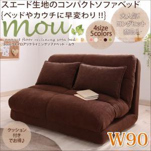 コンパクトフロアリクライニングソファベッド【Mou】ムウ幅90cm