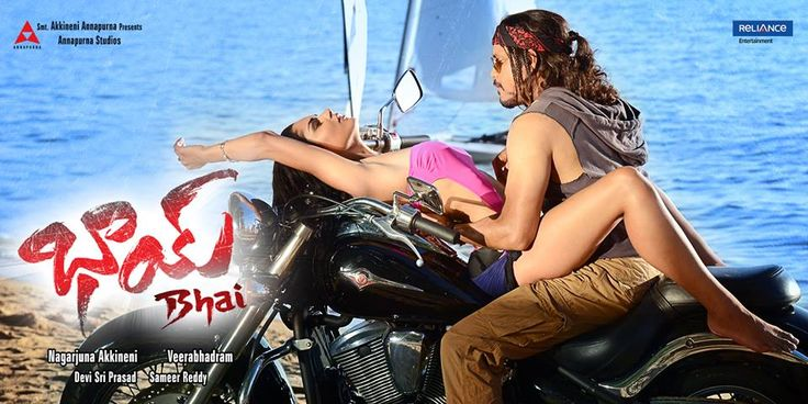 Nagarjuna Bhai Teaser|Nagarjuna Bhai Teaser | Bhai Trailer | Bhai Teaser | Bhai Movie Teaser | Bhai Telugu Movie Teaser | Bhai Telugu Movie Trailer