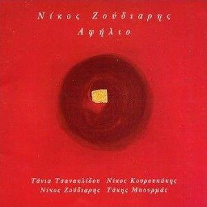Νίκος Ζούδιαρης / Αφήλιο (1998)