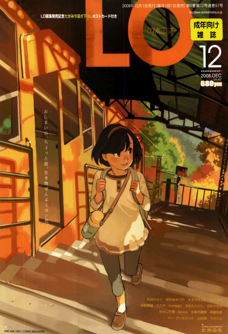 COMIC LO 2008.DEC cover