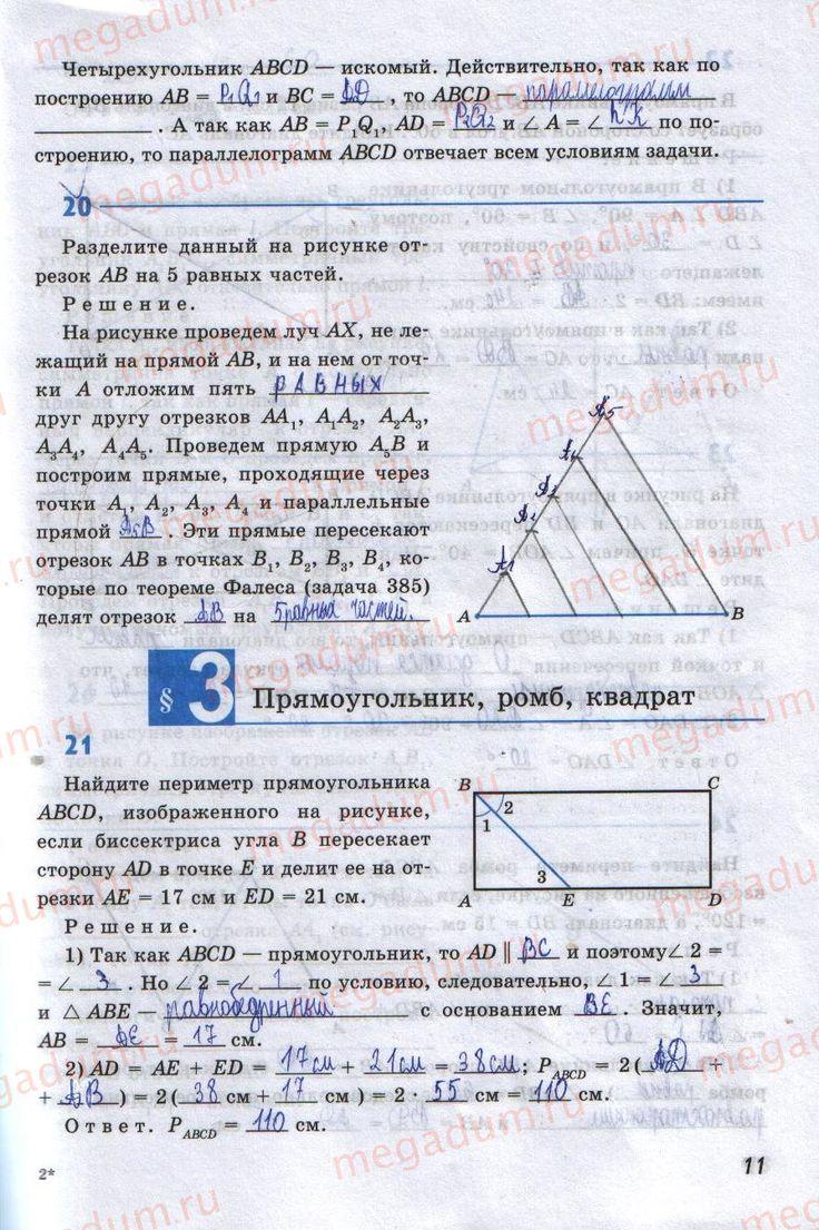 Скачать решения по геометрия рабочая тетрадь атанасян 9 класс в word без смс