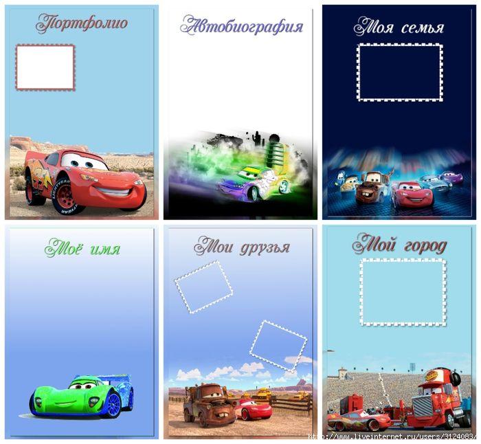 Картинки портфолио для детского сада для мальчика