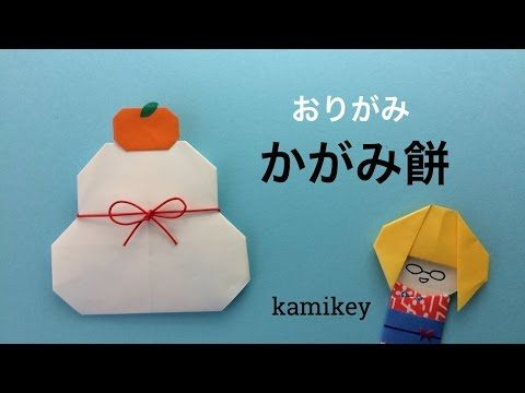 新年•干支の折り紙★にわとり 鶏 Rooster origami - YouTube
