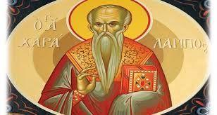 Αμαρτωλών Σωτηρία : Άγιο Ιερομάρτυρα Χαράλαμπο τον Θαυματουργό