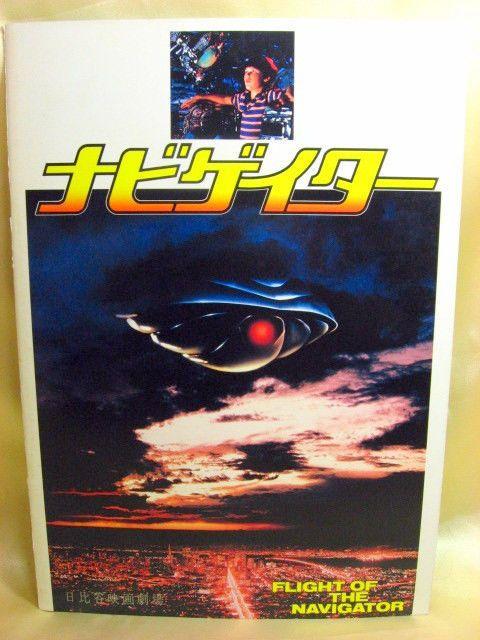 Movie Program Japan- FLIGHT OF THE NAVIGATOR /1986/ JOEY CRAMER, MATT ADLER