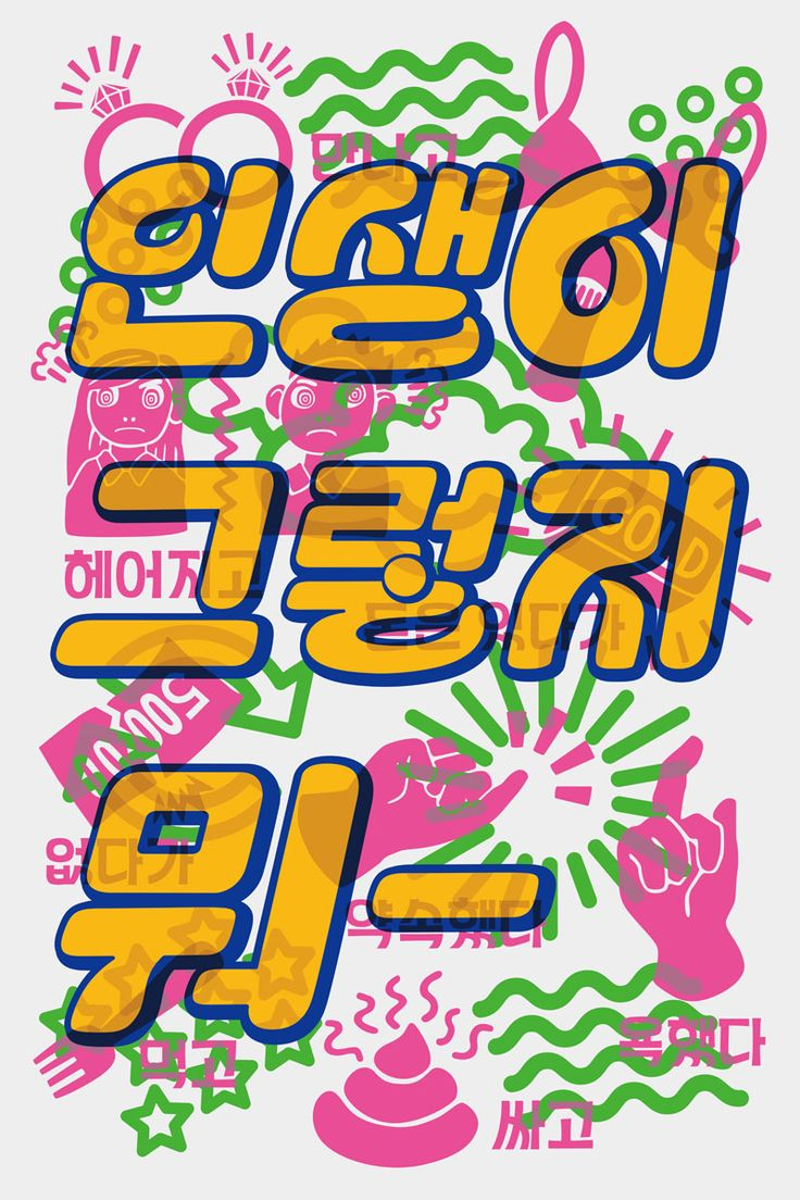 http://typo-yj.tumblr.com 한글, 타이포그래피, 글자표현