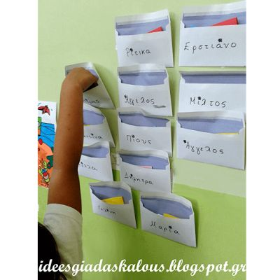 Ιδέες για δασκάλους: Φάκελοι γεμάτοι ευχές για το καλοκαίρι!