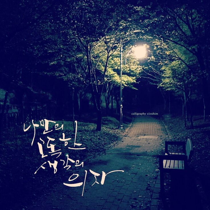 my lonely chair  #korean #hangeul #chair #순우리말 #캘리그라피