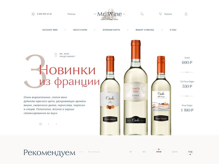 """Check out this @Behance project: """"Mr. Wine"""" https://www.behance.net/gallery/38337647/Mr-Wine"""