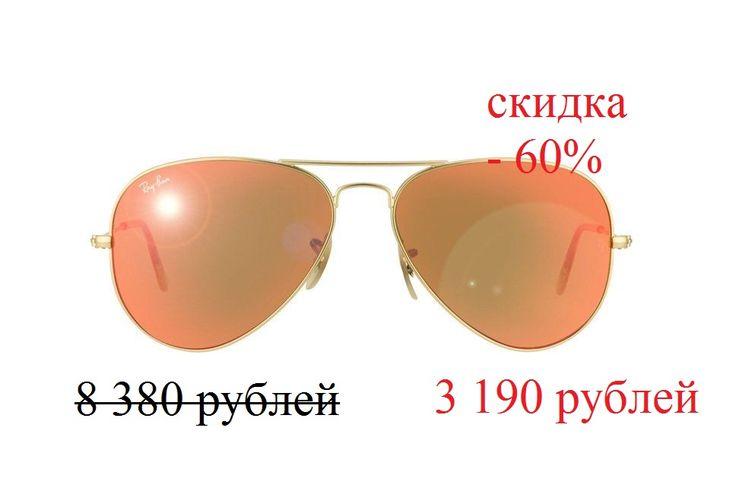 Aviator RB 3025 112/69 http://rb-origin.ru/  Характеристики модели: Технология оптики:  *Зеркальная* Код модели: *3025* Код цвета: *112/69* Тип: *Unisex* Степень затемнения:*3N (высокая)* Материал линз: *Минеральное стекло* Цвет линз: *Оранжево-желтые* Материал оправы: *Металлическая* Цвет оправы: *Благородный золотой* Упаковка:*Армированный фирменный чехол Ray Ban, книжечка, салфетка* Производство: *Made in Italy (Luxottica)*
